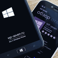 Официальное приложение wp-seven получило первое обновление