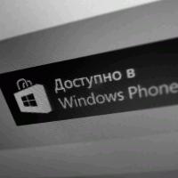 В магазине Windows Phone больше 300 000 приложений