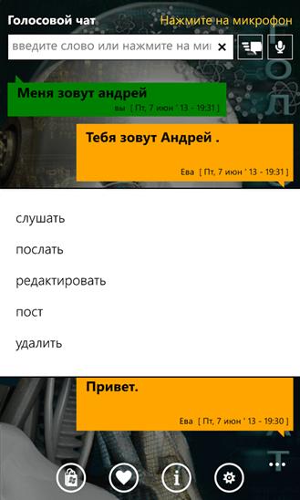 Скачать Voice Chat для HTC HD2