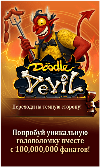 Doodle Devil для Windows Phone