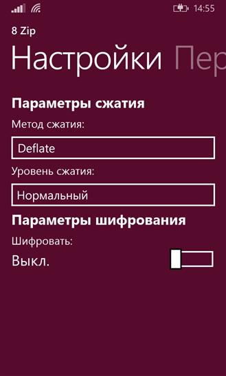 8 Zip для Windows Phone