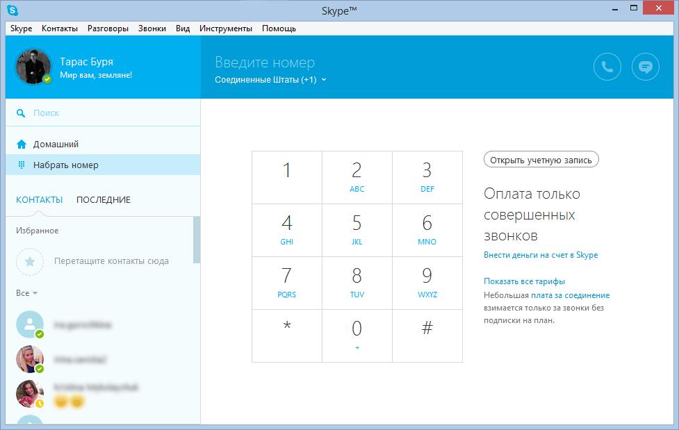 Самую новую версию skype