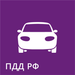ПДД РФ для Windows Phone