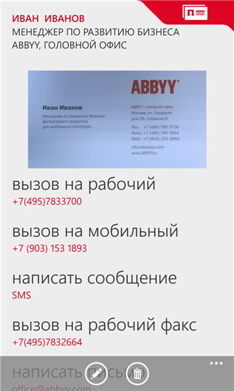 Скачать АBBYY Business Card Reader для Nokia Lumia 610