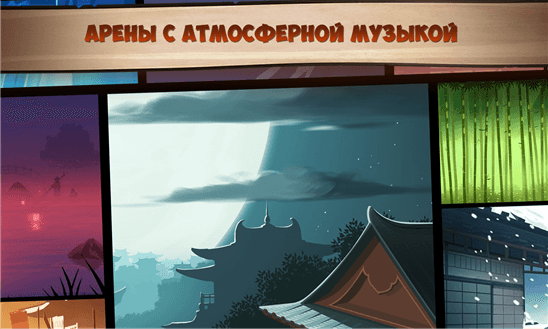 Shadow Fight 0 ради Windows Phone