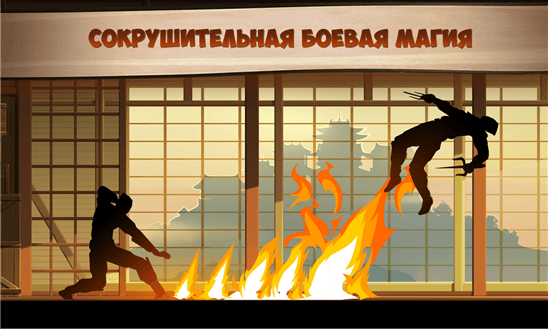 Shadow Fight 0 в целях Windows Phone