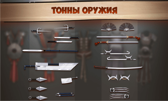 Shadow Fight 0 пользу кого Windows Phone