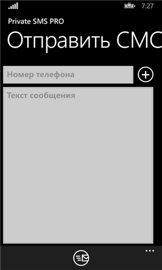 Private SMS PRO для Windows Phone