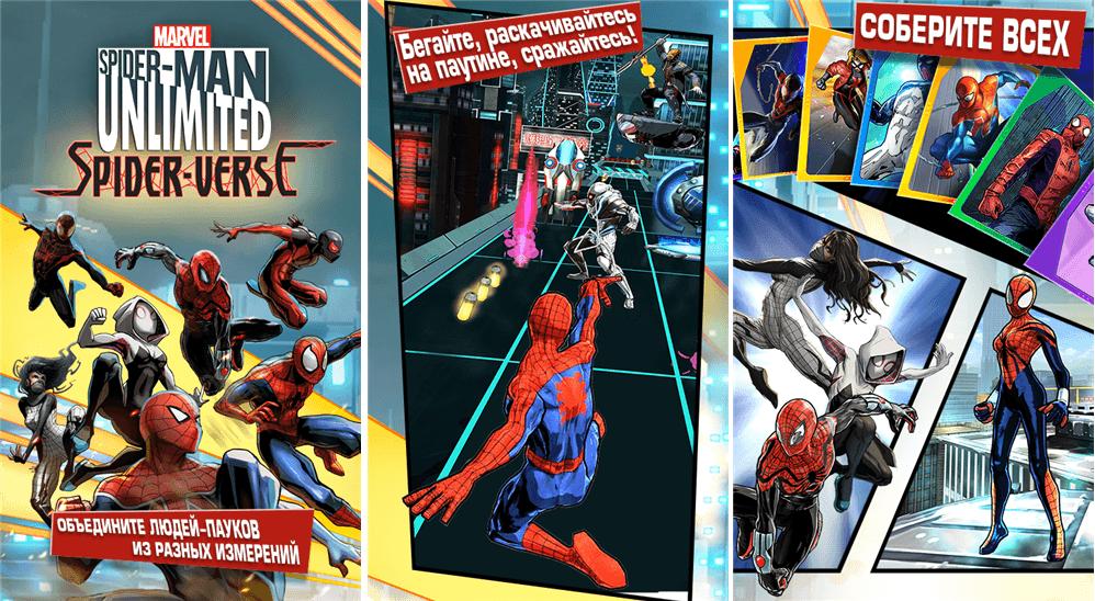игра совершенный человек паук на андроид скачать бесплатно - фото 4