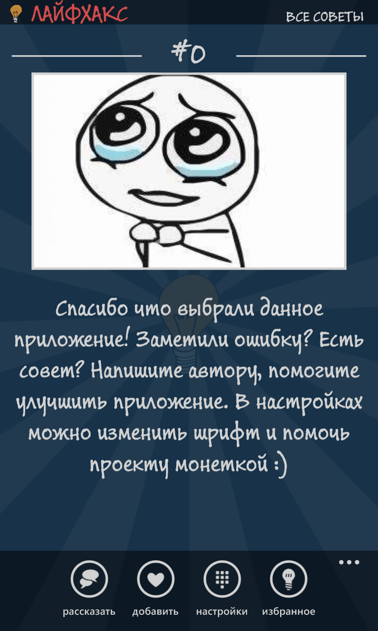 Лайфхакс для Windows Phone