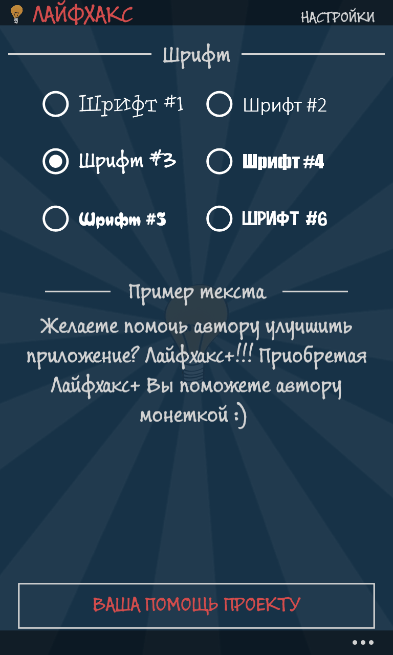 Скачать Лайфхакс для HTC 8S