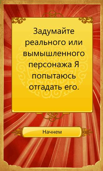 Скачать Akinator для Nokia Lumia 1320