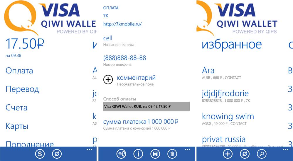 Мобильный кошелек - платежное приложение для (windows mobile)
