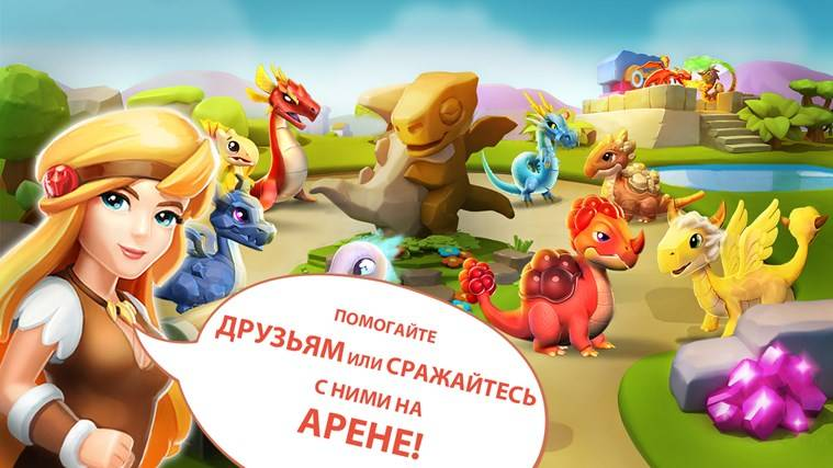 Легенды Дракономании для Windows Phone