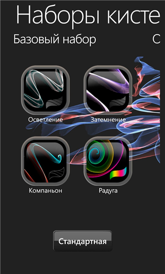Скачать Silk Paints Full для LG Optimus 7Q