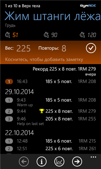 Скачать GymACE для Alcatel One Touch View