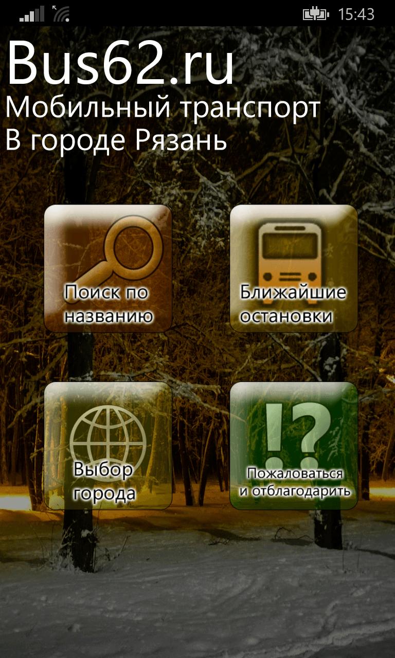 Скачать Мобильный транспорт для LG Optimus 7