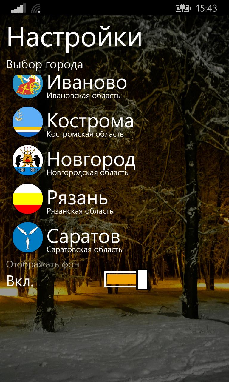 Скачать Мобильный транспорт для Microsoft Lumia 550
