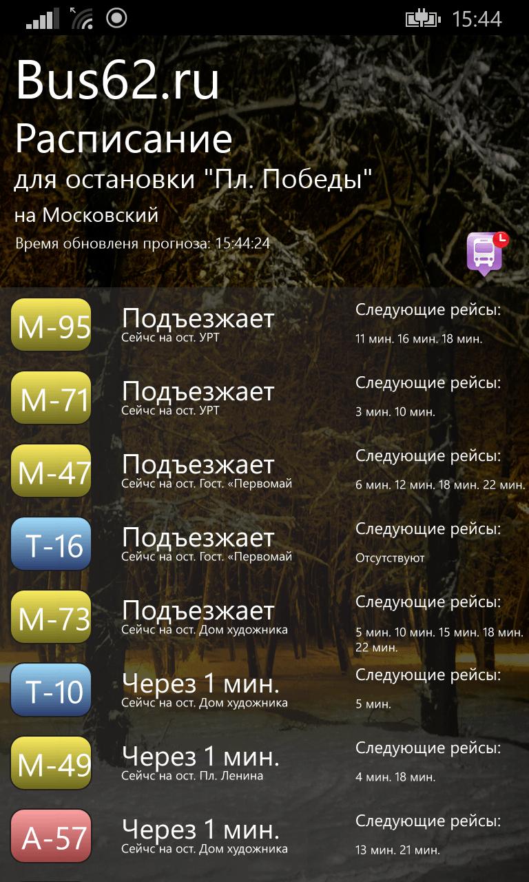 Мобильный транспорт для Windows Phone