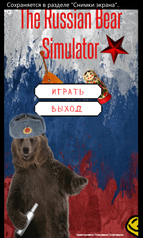 Скачать The Russian Bear Simulator для Huawei Ascend W1