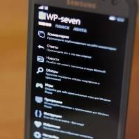 Результаты розыгрыша ключей на приложение wp-seven