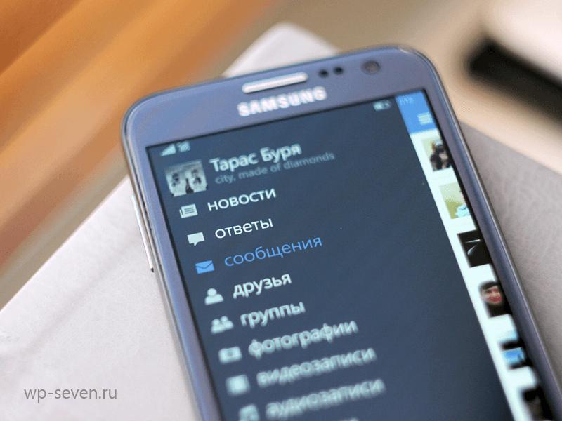скачать бесплатно вконтакте программу на телефон img-1