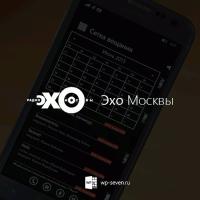 """Обзор приложения """"Эхо Москвы"""" для Windows Phone"""
