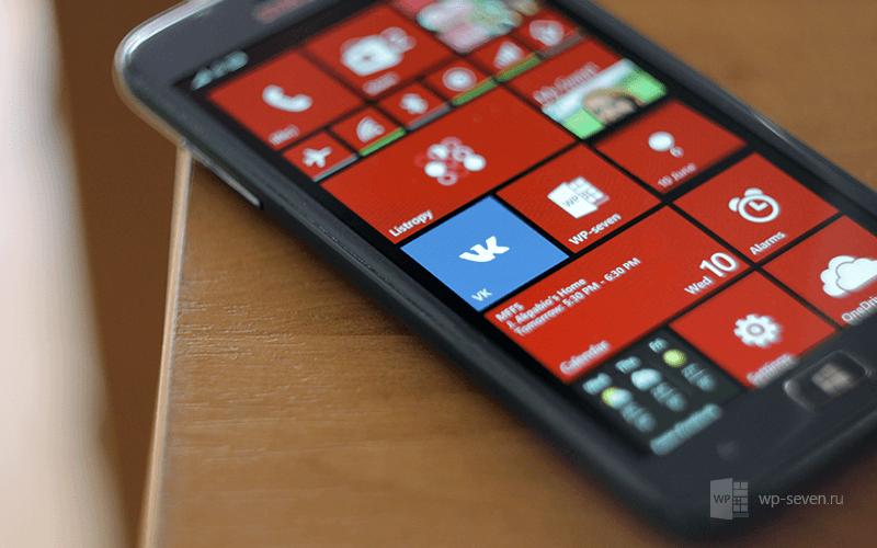 Vk Windows Phone