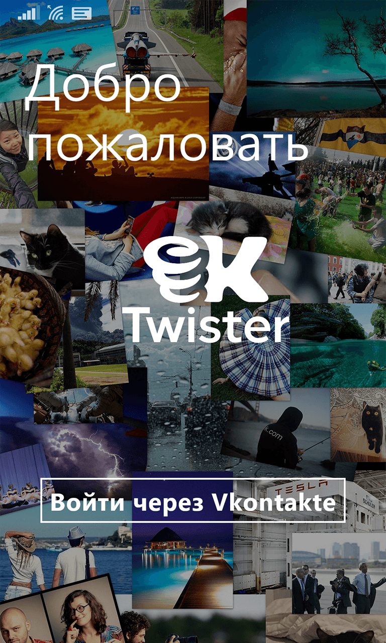 Скачать Vk Twister для Alcatel One Touch View