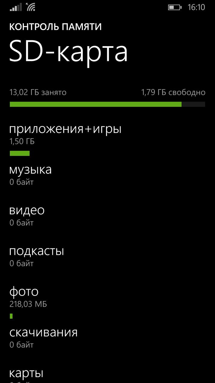 карты на карту памяти lumia