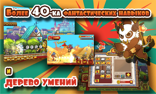 Monster GO! для Windows Phone