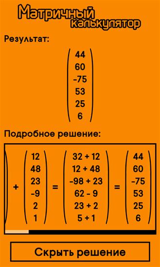 Матричный калькулятор для Windows Phone