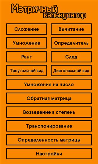 Скачать Матричный калькулятор для Nokia Lumia 635