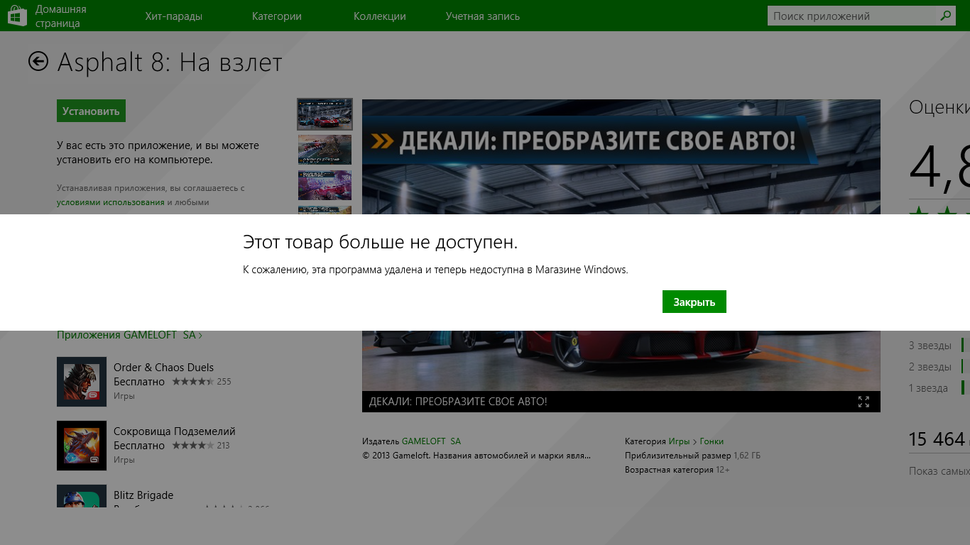 инструкция по вщлому asphalt 8 windows 8 на деньги