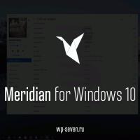 Вышла первая бета-версия Meridian для Windows 10