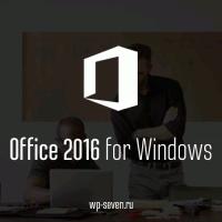 Microsoft запустила Office Insider для предварительного тестирования Office