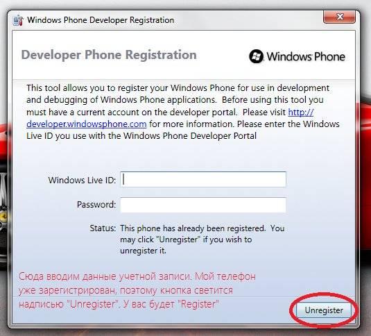 Windows phone application deployment 10 скачать