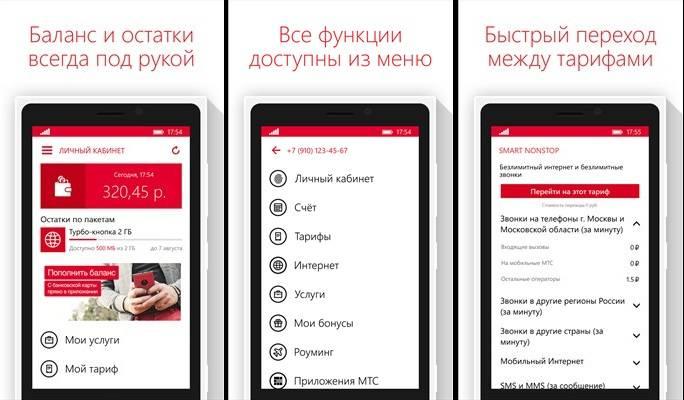 мтс сервис приложение скачать - фото 8