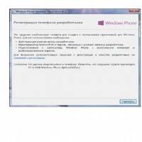 Ошибка с windows phone application deployment