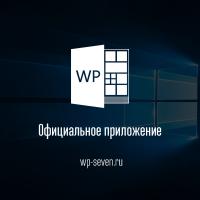 [26.03.2016] Обновления приложения WP-seven
