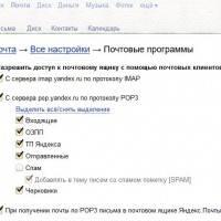 Yandex почта