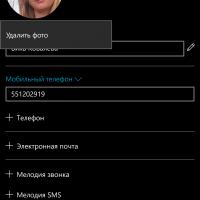 Как удалить аватарку контакта???