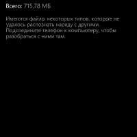Проблема с SD картой на Windows Phone и Windows 10 Mobile