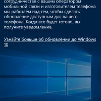 Не могу обновиться до 10ки на Lumia 640