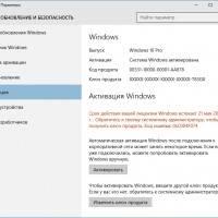 Помогите активировать windows 10 вечно?