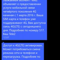 4G , связь