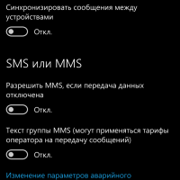 Отчет о доставке SMS в W10M
