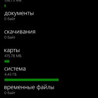 """Раздел """"Система"""""""