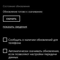 Обновление до w10 на Lumia 430