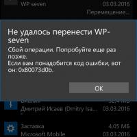 Проблема с обновлением WP-seven